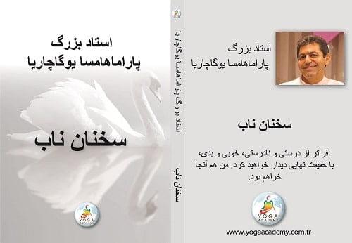 Akif Manaf'ın ÖZLÜ SÖZLER kitabı şimdi de Farsça yayınlandı.